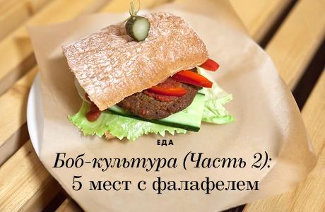 Боб-культура (Часть 2): 5 мест с фалафелем в Петербурге