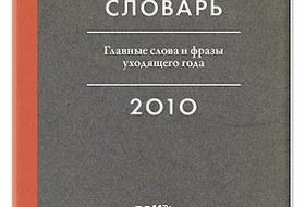 Итоги 2010: Главные слова и фразы уходящего года