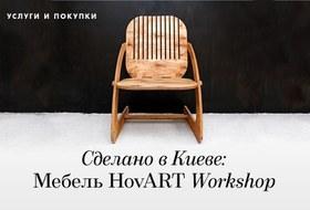 Сделано в Киеве: Мебель HovART Workshop