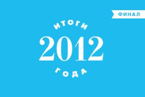 «Итоги 2012 года»: Победители голосования