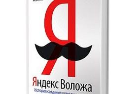 Владислав Дорофеев «Яндекс Воложа»