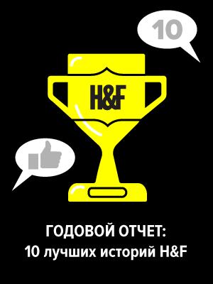 Годовой отчёт: 10 лучших историй H&F