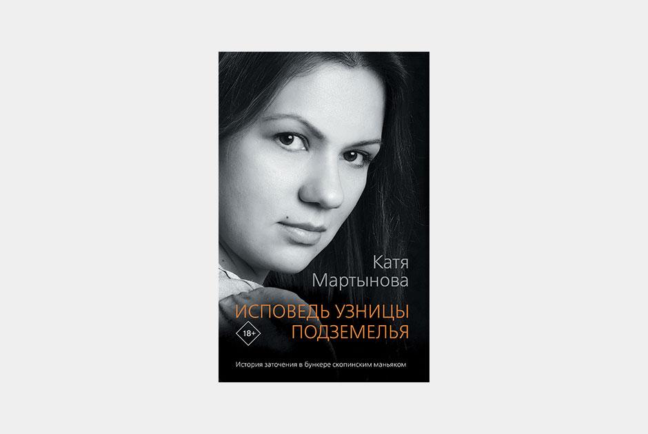 Рассказ девушки, которую три споловиной года держал вподвале «скопинский маньяк»