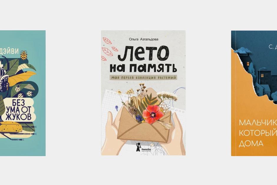 10 новых детских книг для конца лета