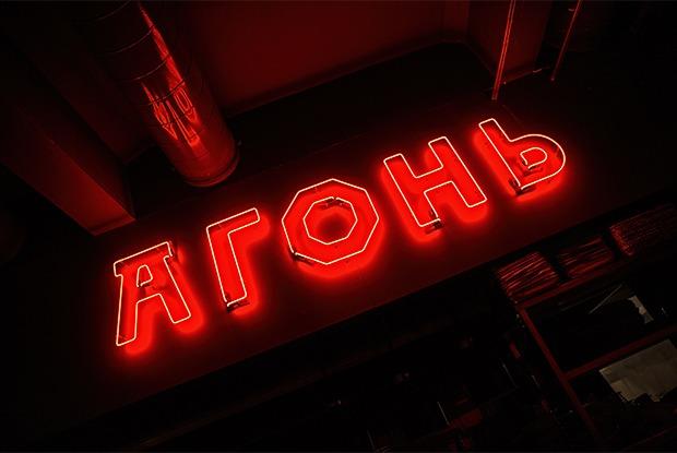 Ресторан «Агонь» BBQ Ratskeller в здании городской ратуши Екатеринбурга