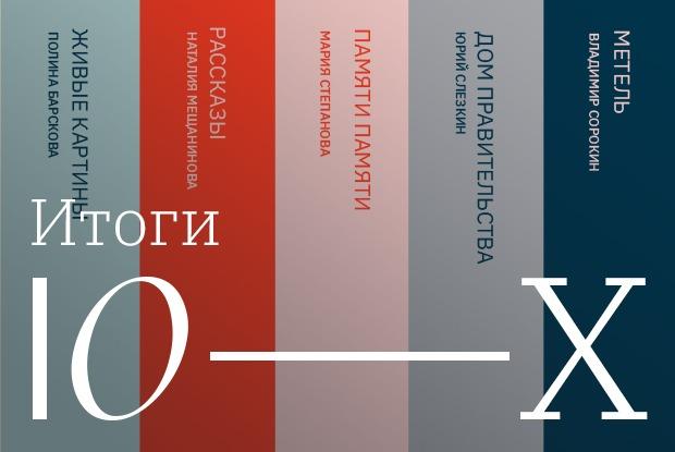 Список чтения: 10главных русских книг 2010-х