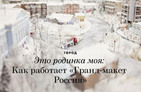 Это родинка моя: Как работает «Гранд-макет Россия»