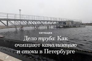 Дело труба: Как очищают канализацию и стоки в Петербурге