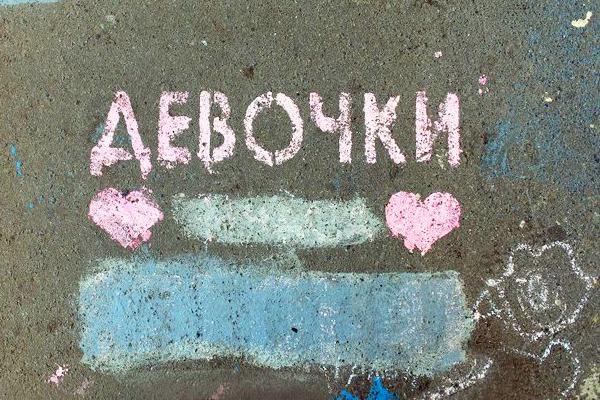«Дай Любе шанс»: Кто изачем срывает объявления оторговле женщинами