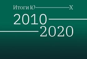 Мини-энциклопедия2010-х