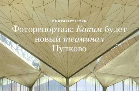 Фоторепортаж: Каким будет новый терминал Пулкова