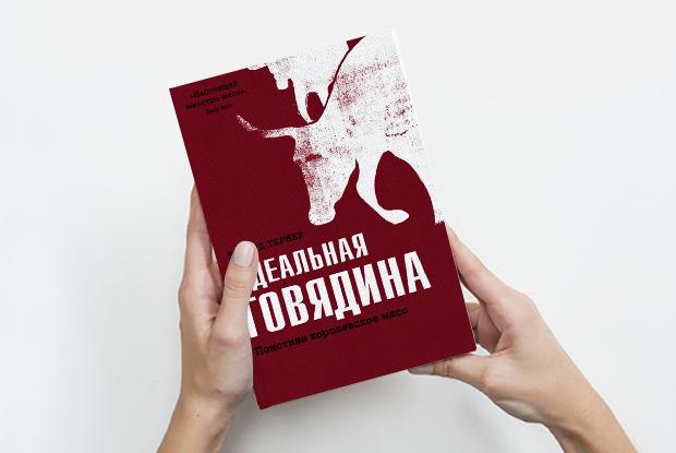 «Голый повар» и «Идеальная говядина»: Любимые книги шефов из Екатеринбурга