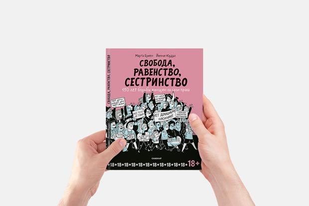 К празднику: 7детских книг обудивительных девочках иженщинах