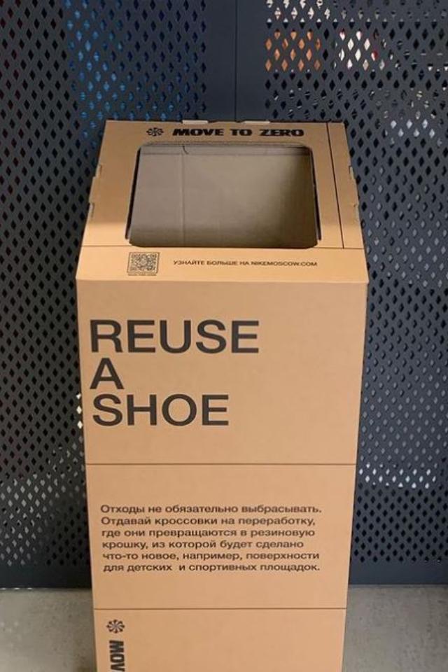 Nike установил вМоскве контейнеры, куда можно сдать старые кроссовки