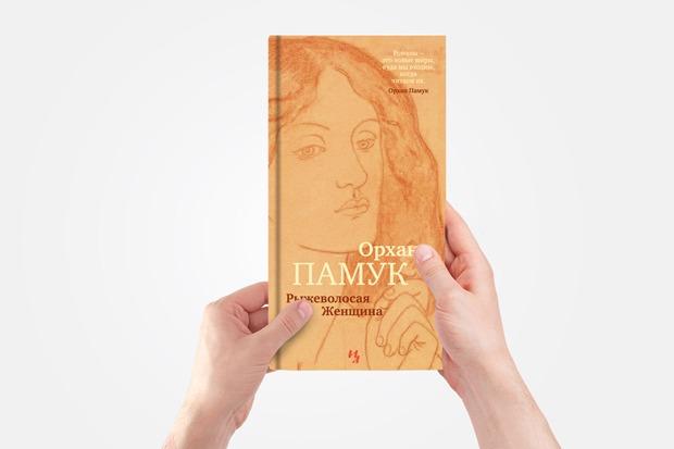 Памук, Рушди, Сарамаго: 10 книг зимы