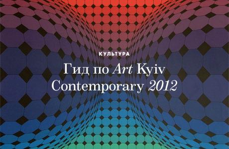 Гид по Art Kyiv Contemporary 2012