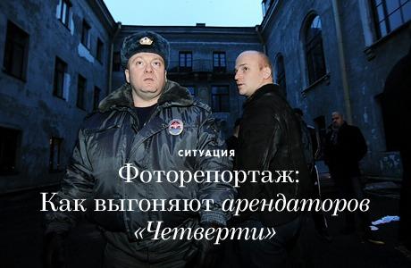 Фоторепортаж: Как выгоняют арендаторов «Четверти»