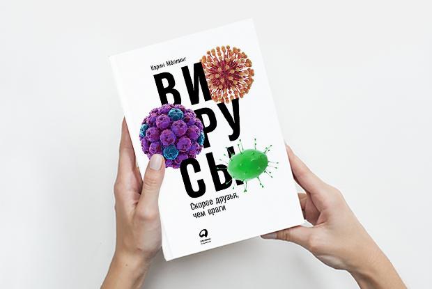Почитай и успокойся: Шесть отрезвляющих научных книг овирусах иэпидемиях