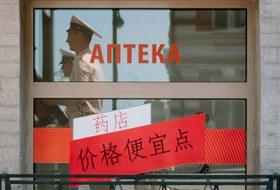 Вывески на китайском языке во Владивостоке