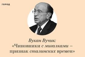 Интервью: Вукан Вучик опробках, маршрутках и«Большой Москве»