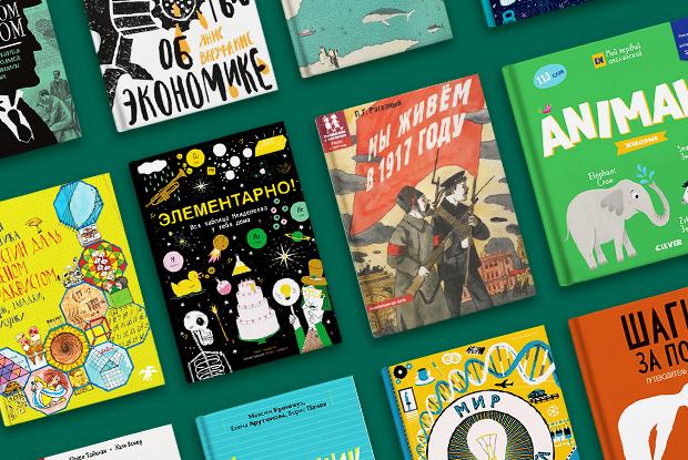 15классных книг, которые помогут школьникам вучебе