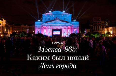 Москва-865: Каким был новый День города