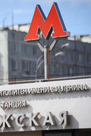 Списанные буквы «М» состанций метро продали нааукционе за250тысяч рублей