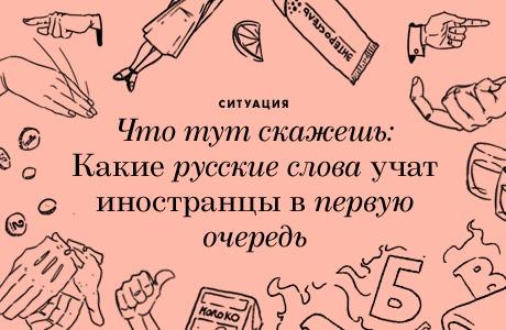 Что тут скажешь: Какие русские слова учат иностранцы в первую очередь