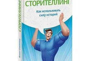 Аннет Симмонс «Сторителлинг»