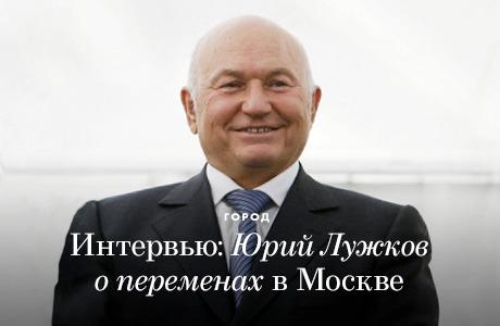 Юрий Лужков — овелосипедах, парковках, парке Горького и «Красном октябре»