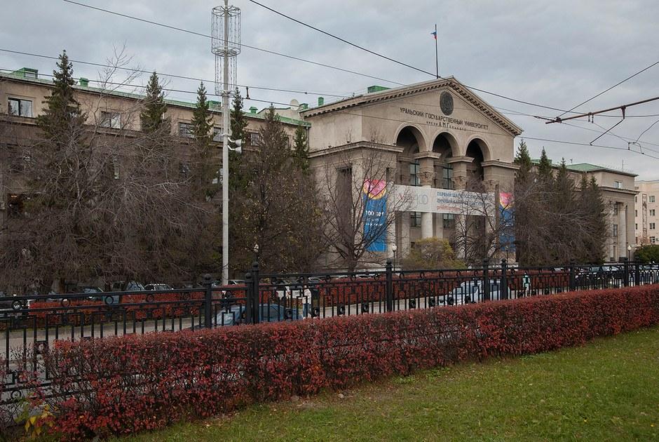 «Я работаю в бывшем корпусе УрГУ на Ленина»