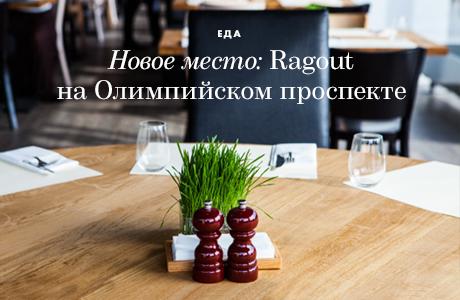 Новое место: Ragout на Олимпийском проспекте