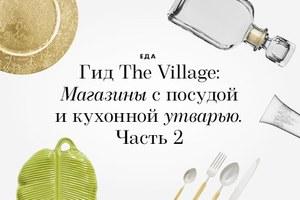5 магазинов с посудой и кухонной утварью. Часть 2