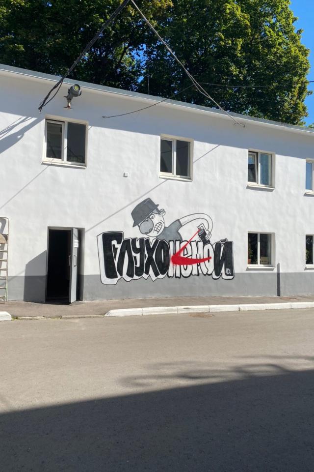 Граффити «Глухонемой» нафасаде Музея Москвы