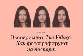 Эксперимент The Village: Как фотографируют на паспорт