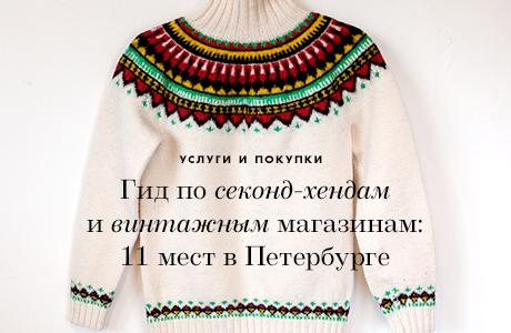 Гид по секонд-хендам и винтажным магазинам: 11 мест в Петербурге
