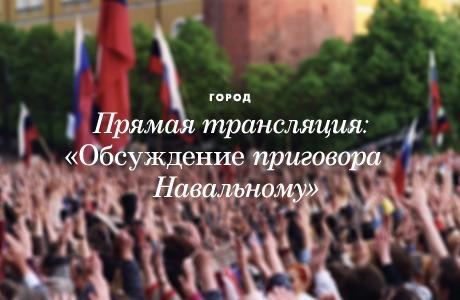 Прямая трансляция: «Обсуждение приговора Навальному»