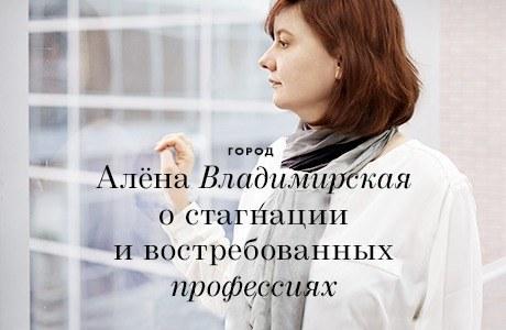 Что нового: Хедхантер Алёна Владимирская о стагнации, образовании и востребованных профессиях