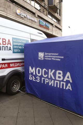 ВМоскве заработают около 450 пунктов вакцинации отгриппа