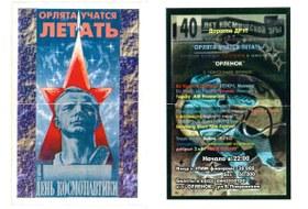 Участники и организаторы первого рейва в «Орленке» — о космической вечеринке в апреле 1997 года
