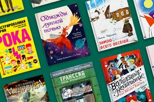 18 классных детских издательств, закоторыми стоит следить