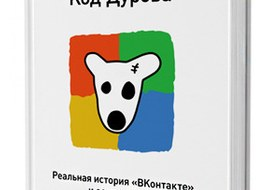 Николай Кононов, «Код Дурова». Глава III. Мафия открывает глаза