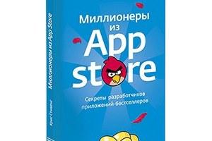 Крис Стивенс «Миллионеры изAppStore»