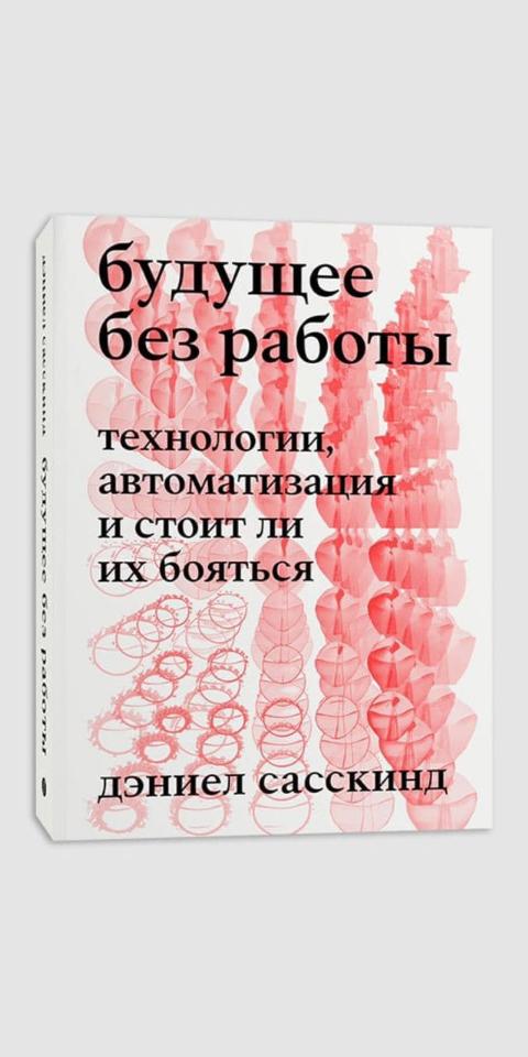 ВРоссии впервые издали книгу, которую перевела нейросеть