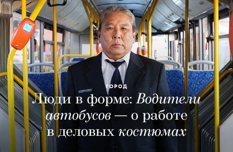Люди в форме: Водители автобусов — о работе в деловых костюмах