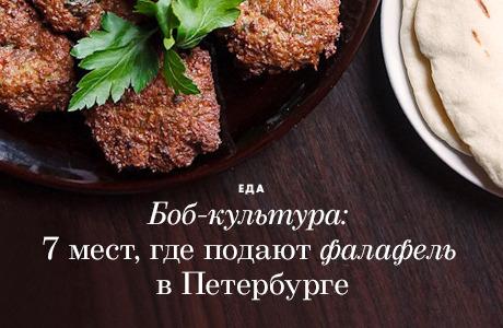 Боб-культура: 7 мест, где подают фалафель в Петербурге