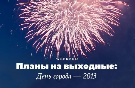 Планы на выходные: День города— 2013