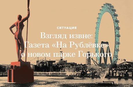 Взгляд извне: Газета «На Рублёвке» о новом парке Горького