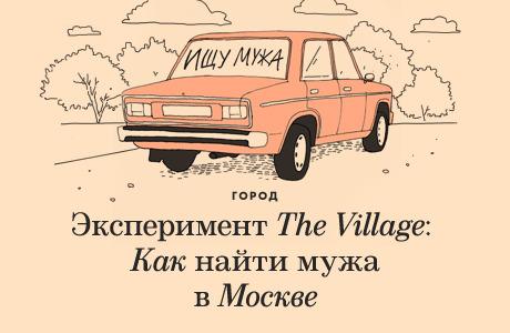 Эксперимент The Village: Какнайти мужа в Москве