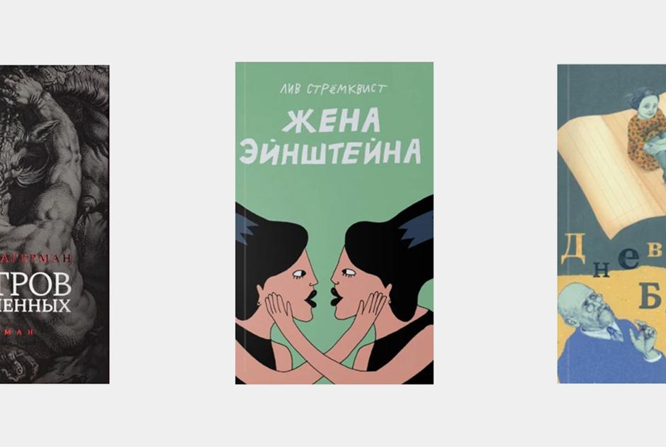 9 книг лета: Советуют сотрудники независимых книжных магазинов